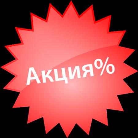 Акции/Скидки